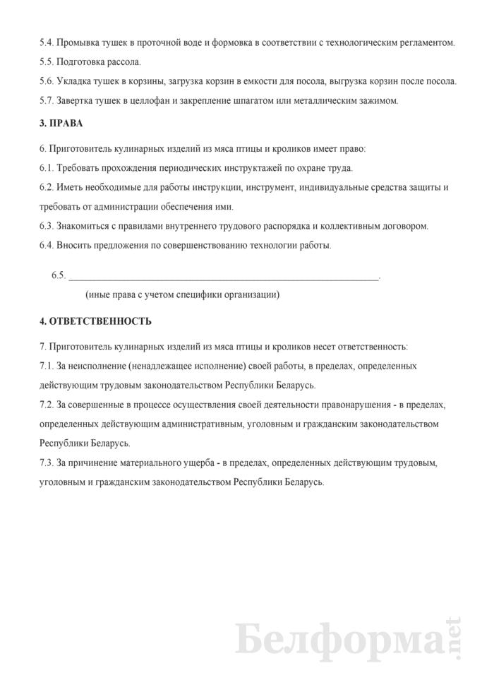 Рабочая инструкция приготовителю кулинарных изделий из мяса птицы и кроликов (2-й разряд). Страница 2