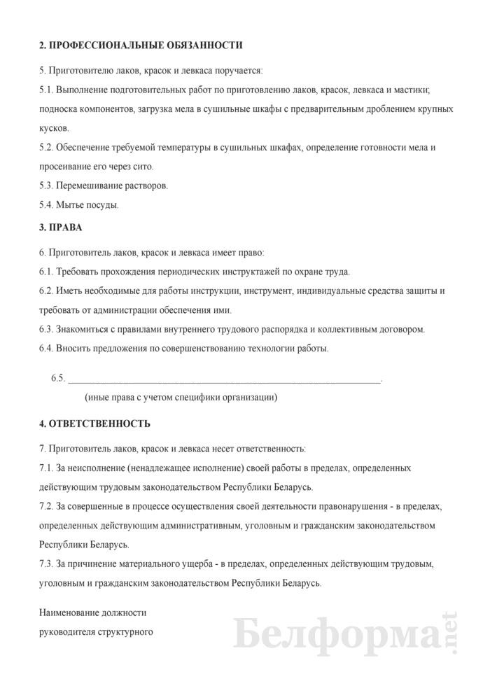 Рабочая инструкция приготовителю лаков, красок и левкаса (2-й разряд). Страница 2
