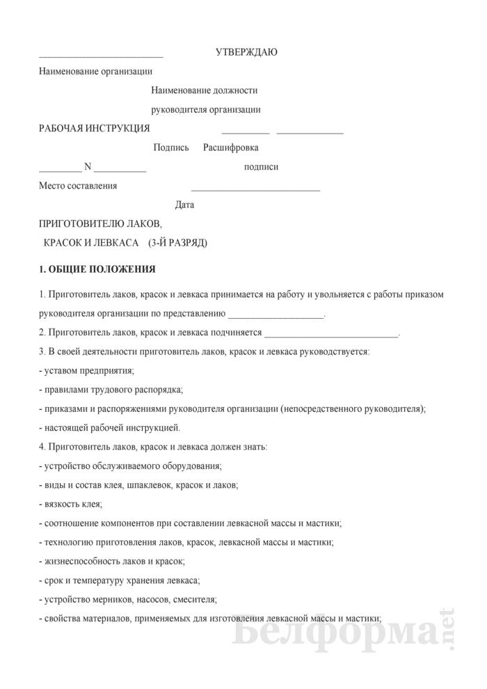 Рабочая инструкция приготовителю лаков, красок и левкаса (3-й разряд). Страница 1
