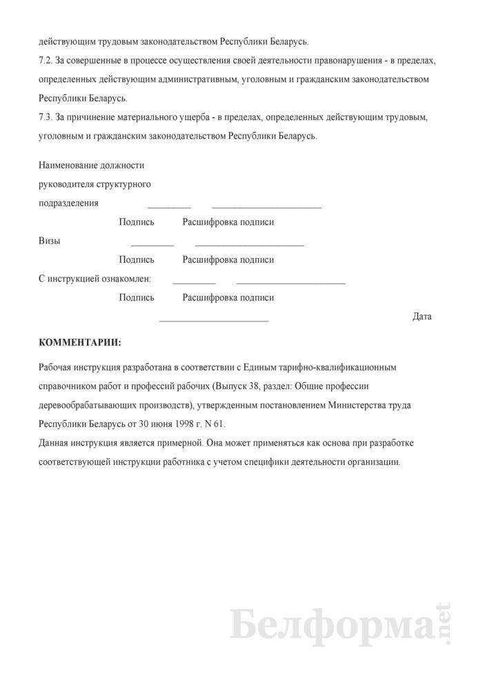 Рабочая инструкция приготовителю лаков, красок и левкаса (3-й разряд). Страница 3