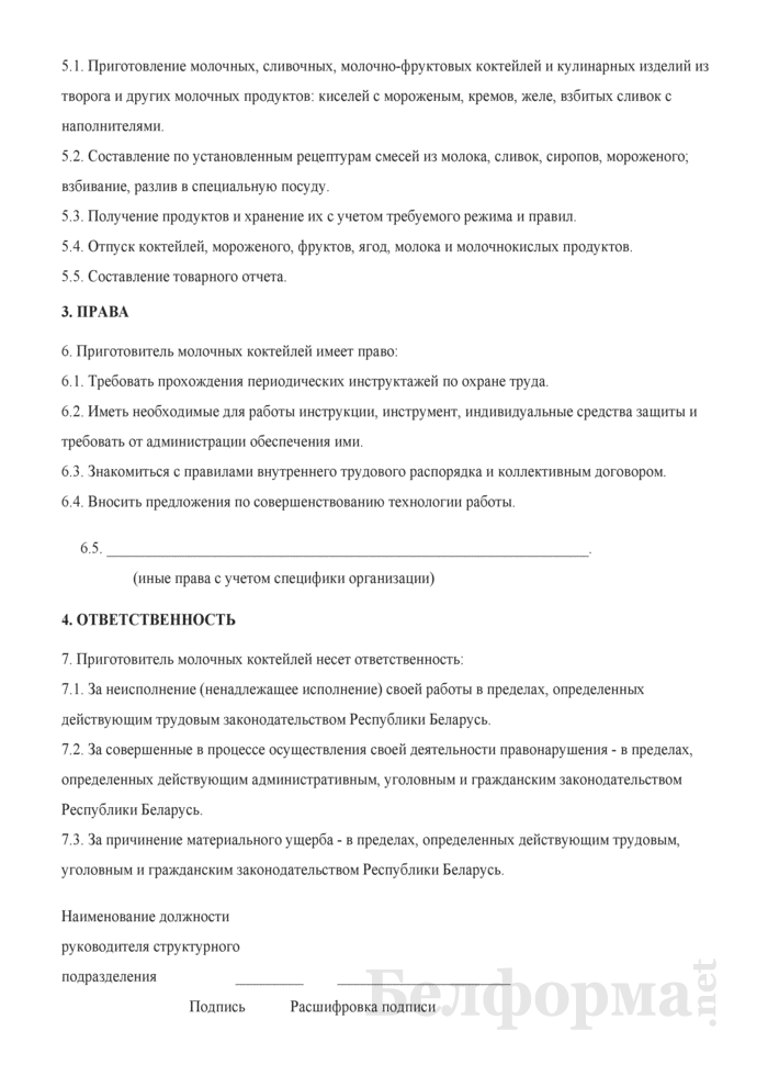 Рабочая инструкция приготовителю молочных коктейлей (3-й разряд). Страница 2