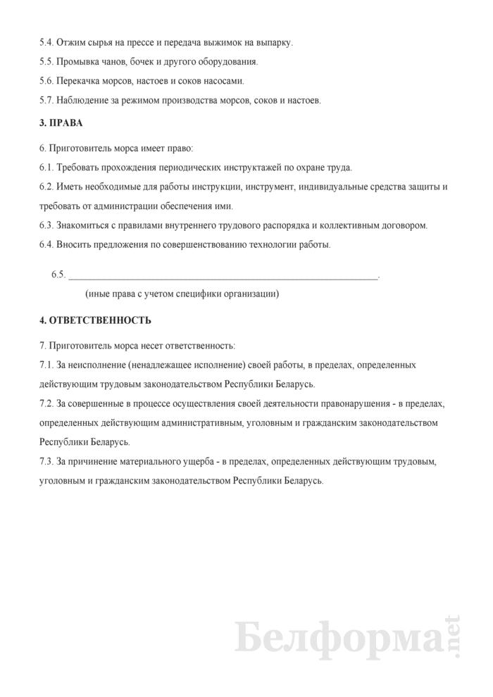 Рабочая инструкция приготовителю морса (2-й разряд). Страница 2