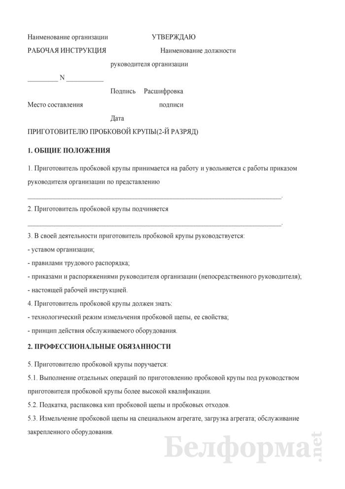Рабочая инструкция приготовителю пробковой крупы (2-й разряд). Страница 1