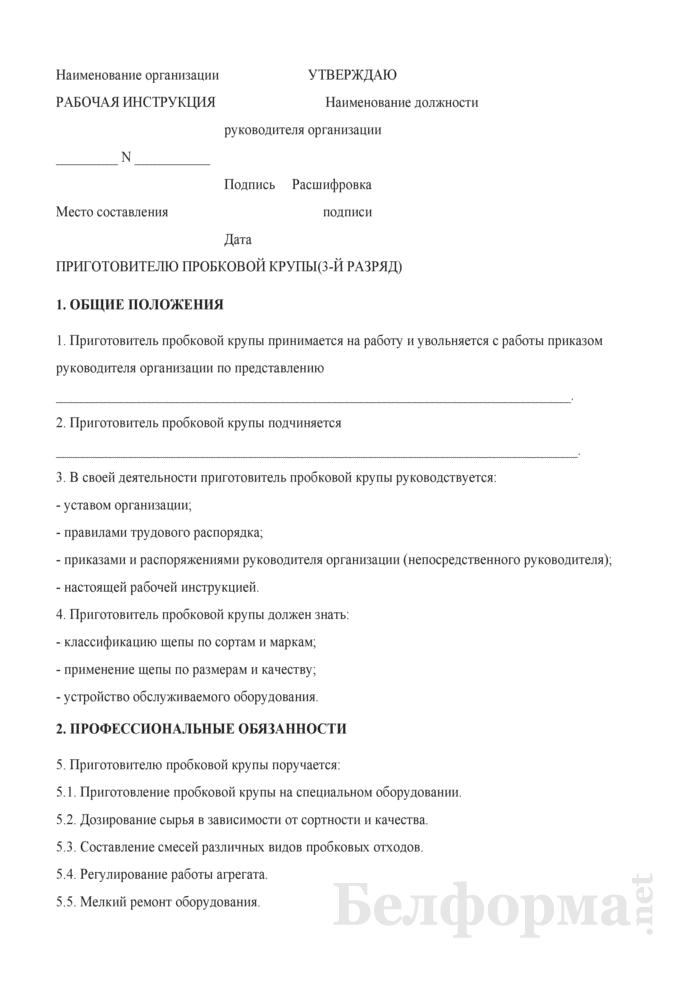 Рабочая инструкция приготовителю пробковой крупы (3-й разряд). Страница 1