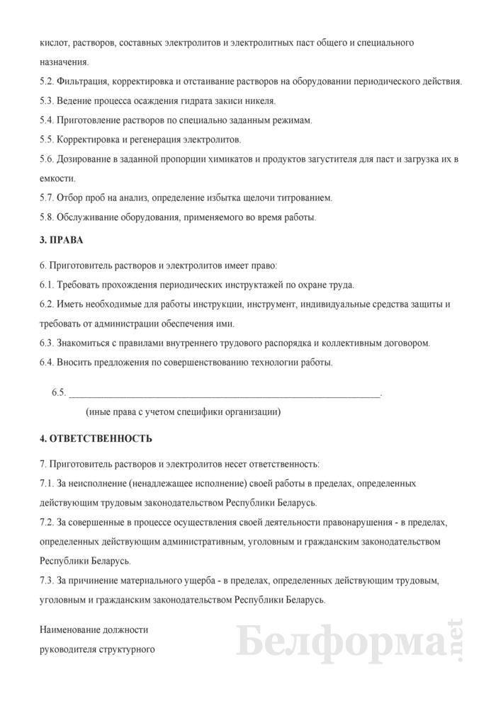 Рабочая инструкция приготовителю растворов и электролитов (3-й разряд). Страница 2