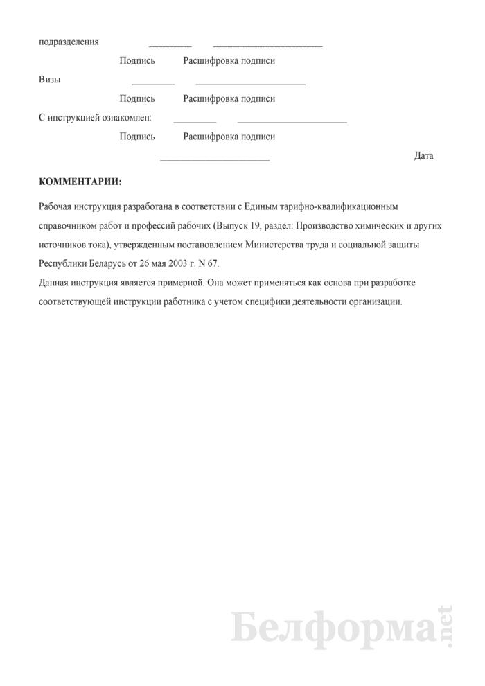 Рабочая инструкция приготовителю растворов и электролитов (3-й разряд). Страница 3