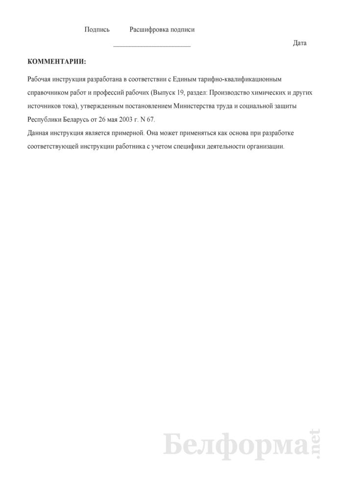 Рабочая инструкция приготовителю растворов и электролитов (4-й разряд). Страница 3