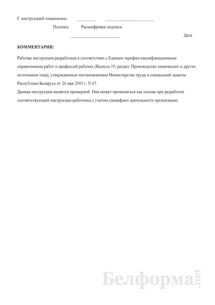 Рабочая инструкция приготовителю растворов и электролитов (5-й разряд). Страница 3