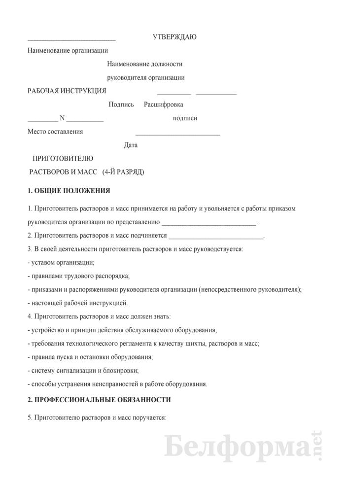 Рабочая инструкция приготовителю растворов и масс (3-й разряд). Страница 1