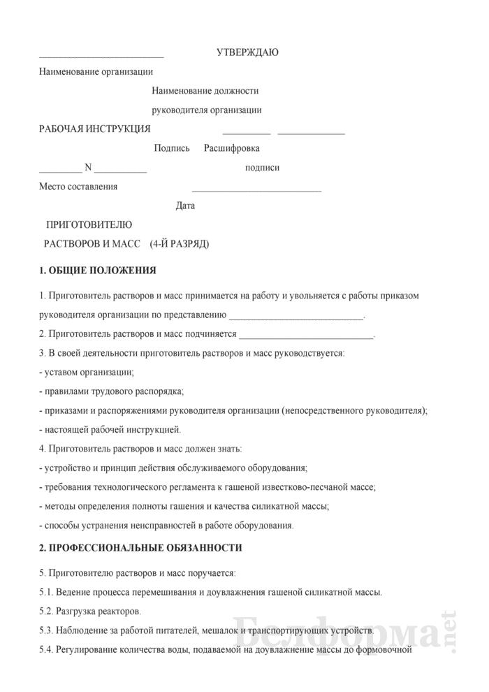Рабочая инструкция приготовителю растворов и масс (4-й разряд). Страница 1