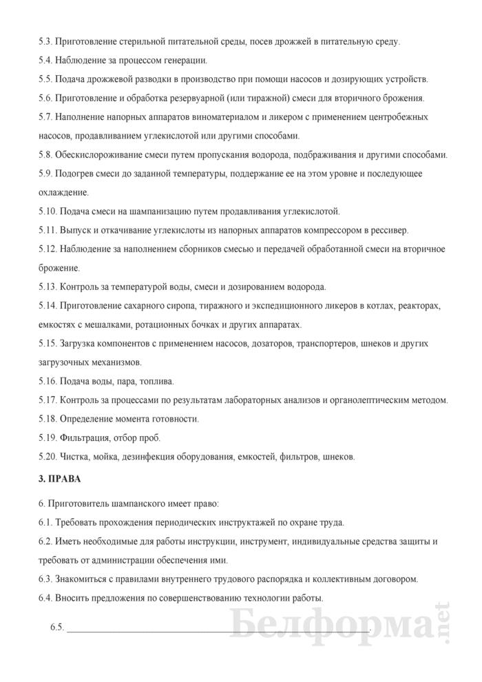 Рабочая инструкция приготовителю шампанского (4-й разряд). Страница 2