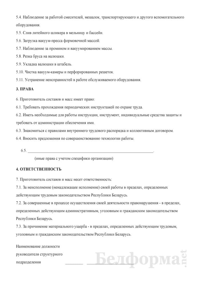 Рабочая инструкция приготовителю составов и масс (3-й разряд). Страница 2