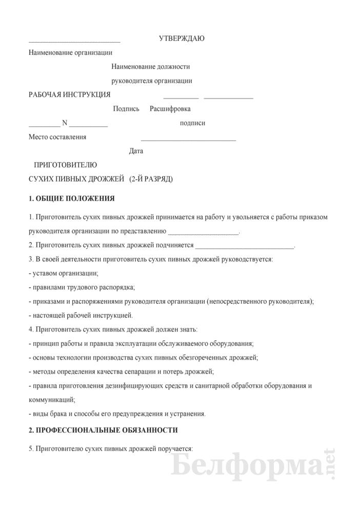 Рабочая инструкция приготовителю сухих пивных дрожжей (2-й разряд). Страница 1