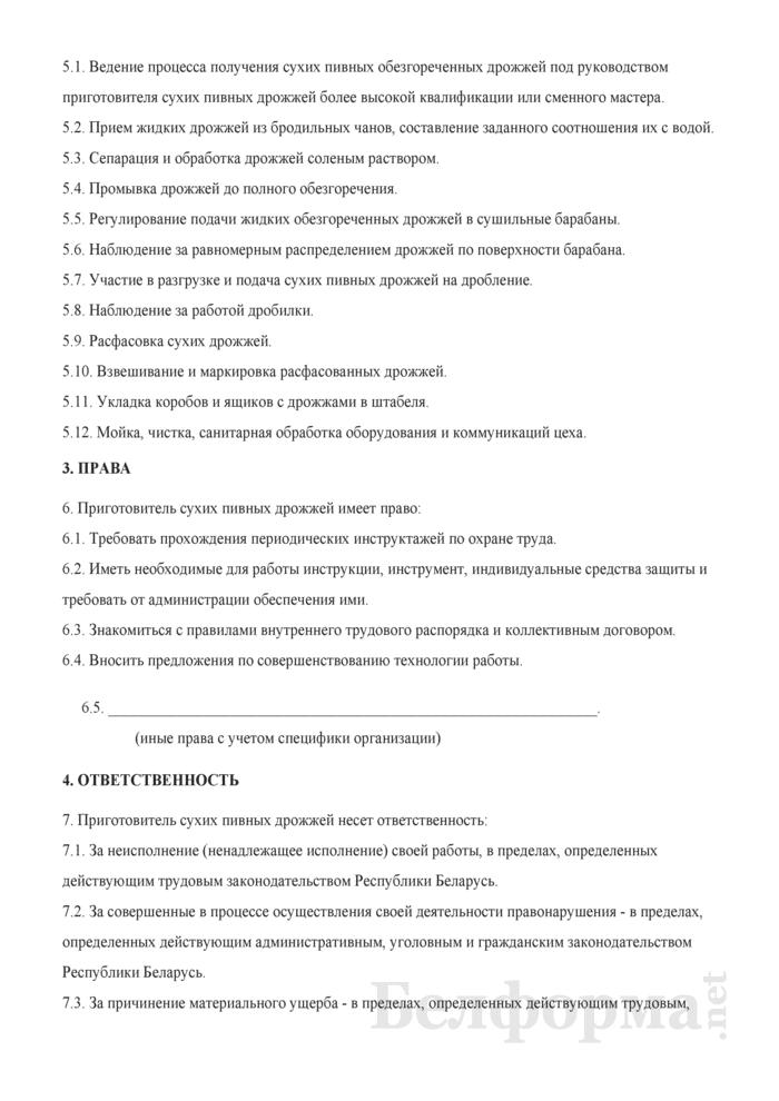 Рабочая инструкция приготовителю сухих пивных дрожжей (2-й разряд). Страница 2