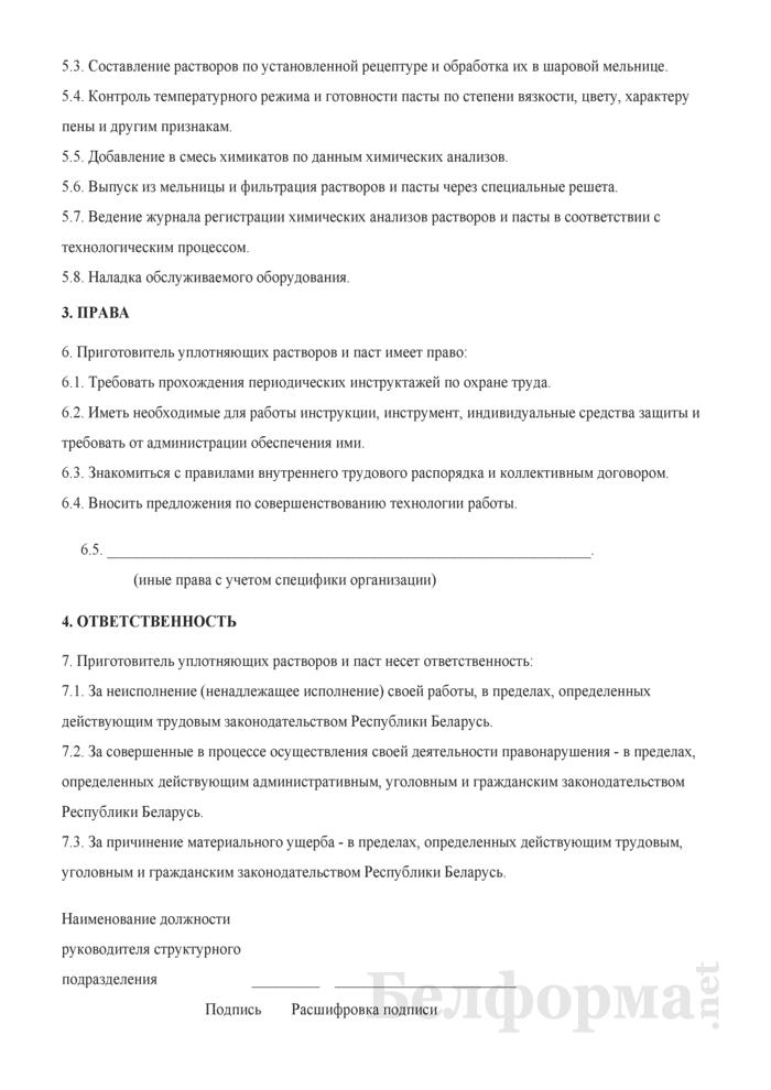 Рабочая инструкция приготовителю уплотняющих растворов и паст (4-й разряд). Страница 2