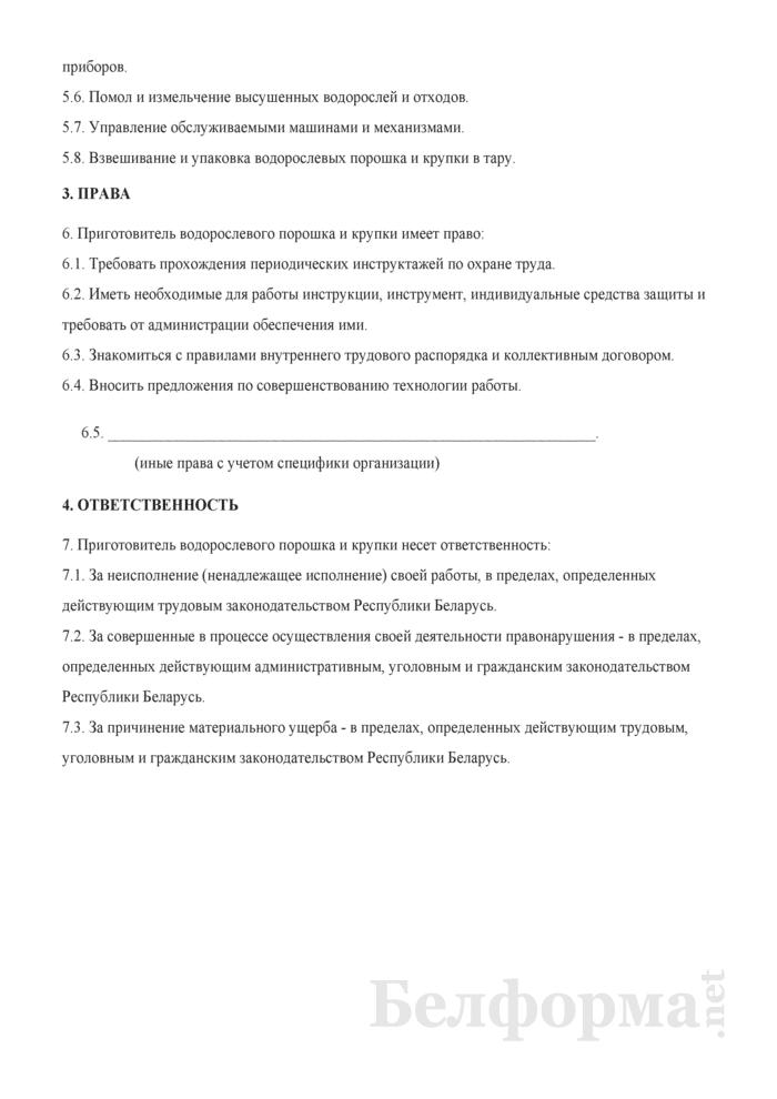 Рабочая инструкция приготовителю водорослевого порошка и крупки (3-й разряд). Страница 2