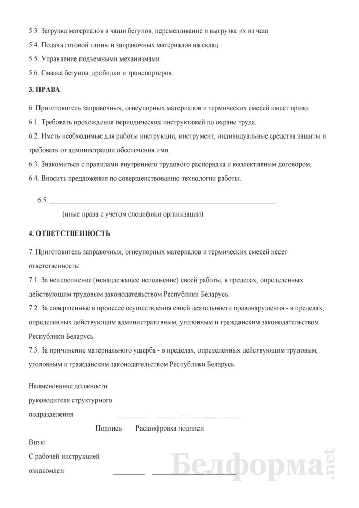 Рабочая инструкция приготовителю заправочных, огнеупорных материалов и термических смесей (1-й разряд). Страница 2