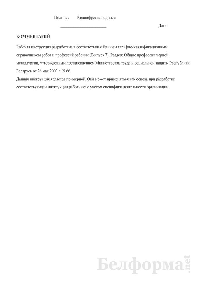 Рабочая инструкция приготовителю заправочных, огнеупорных материалов и термических смесей (1-й разряд). Страница 3