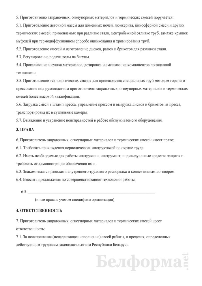 Рабочая инструкция приготовителю заправочных, огнеупорных материалов и термических смесей (3-й разряд). Страница 2
