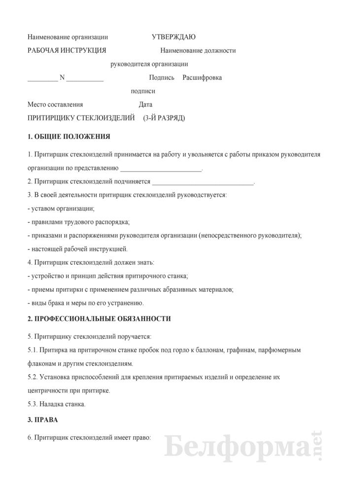 Рабочая инструкция притирщику стеклоизделий (3-й разряд). Страница 1