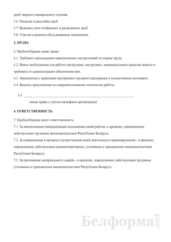 Рабочая инструкция пробоотборщику (2-й разряд). Страница 2