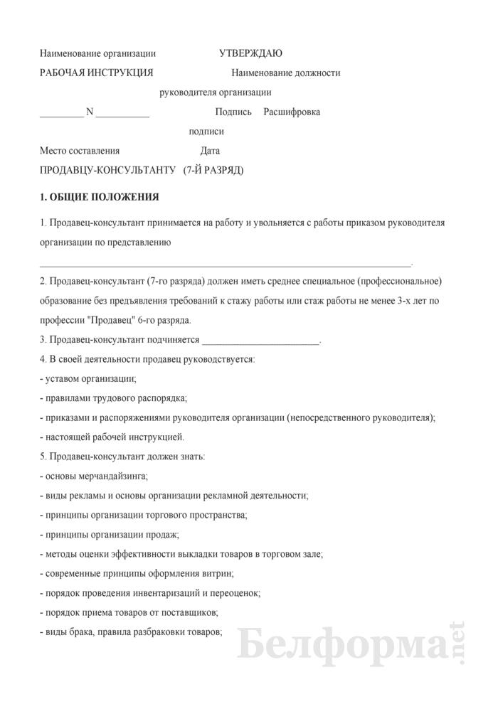 Рабочая инструкция продавцу-консультанту (7-й разряд). Страница 1