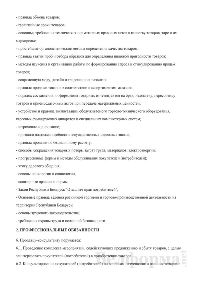 Рабочая инструкция продавцу-консультанту (7-й разряд). Страница 2