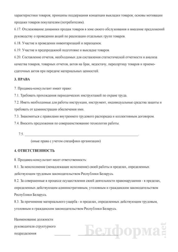 Рабочая инструкция продавцу-консультанту (7-й разряд). Страница 4