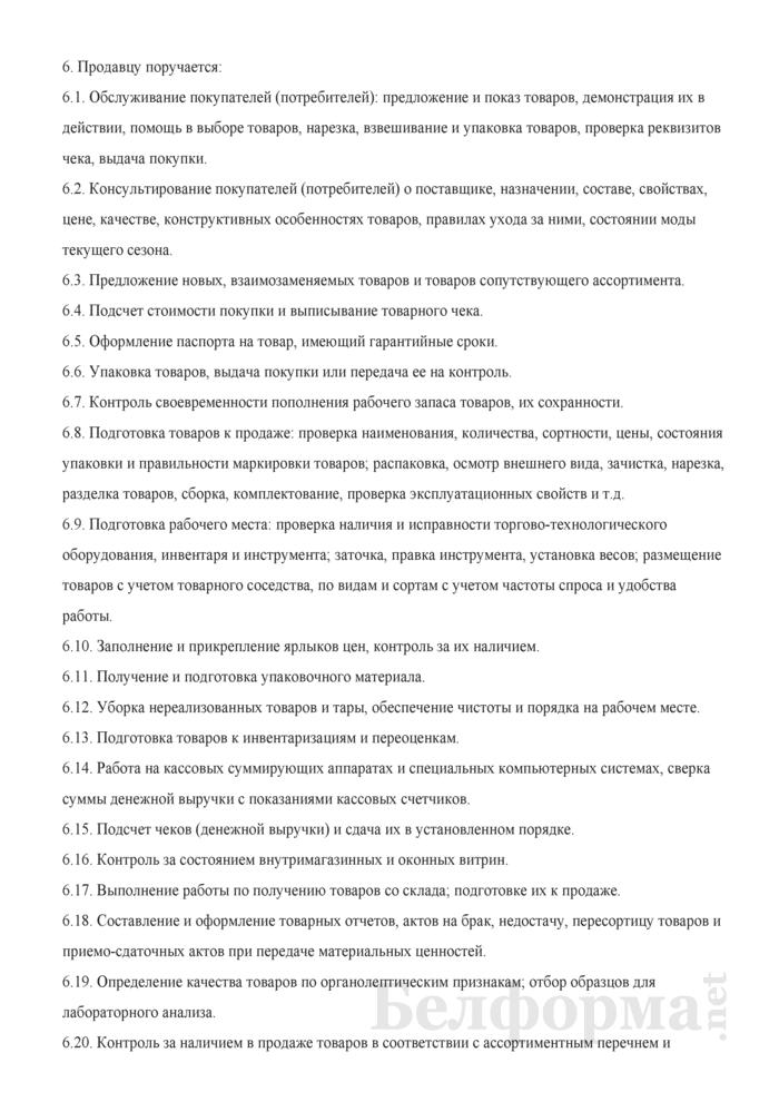 Рабочая инструкция продавцу (6-й разряд). Страница 3
