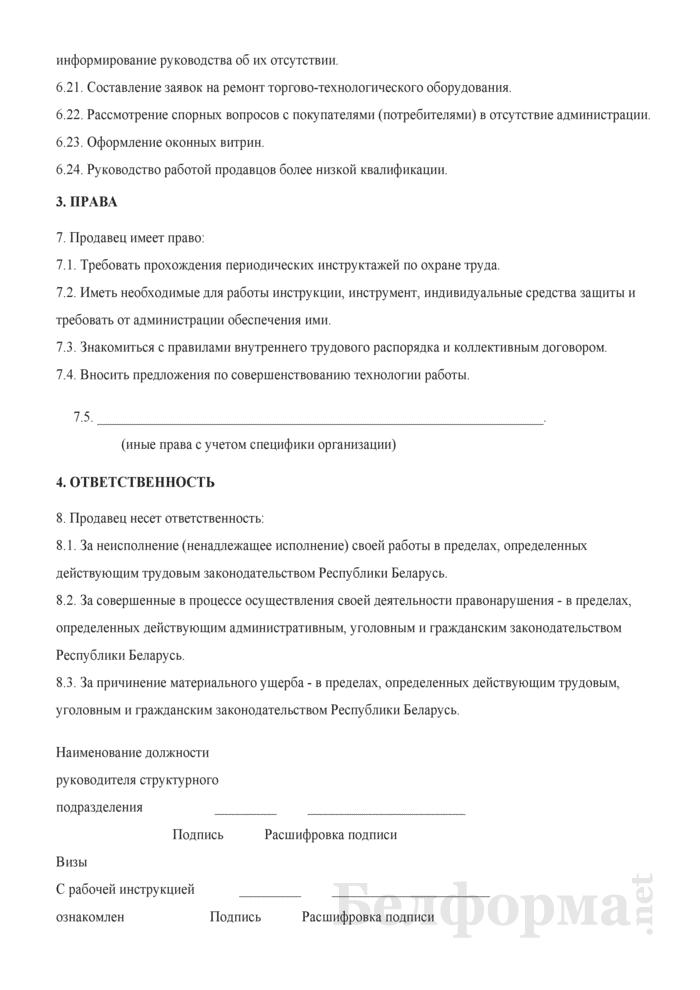 Рабочая инструкция продавцу (6-й разряд). Страница 4