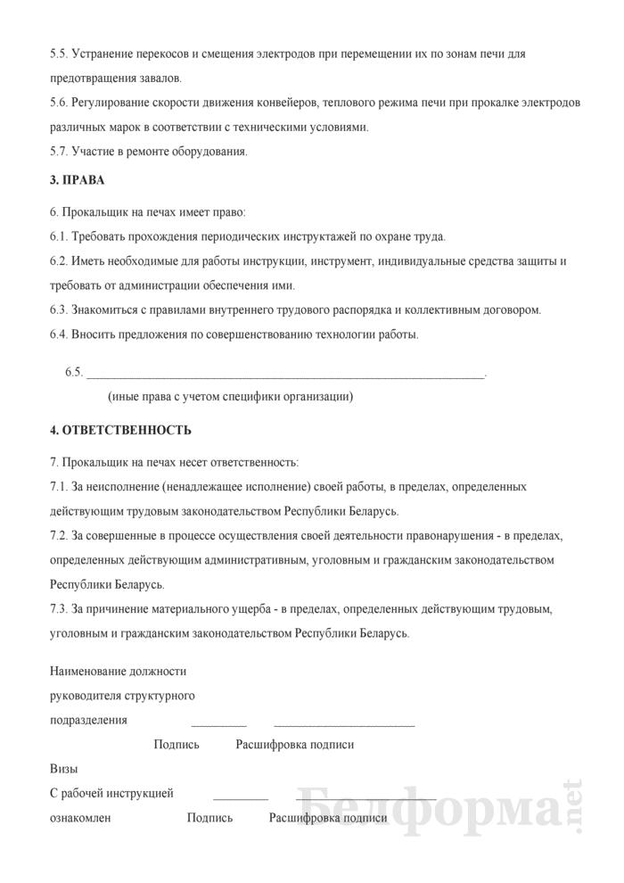 Рабочая инструкция прокальщику на печах (3-й разряд). Страница 2
