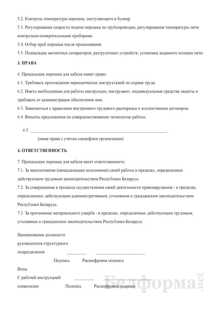 Рабочая инструкция прокальщику порошка для кабеля (3-й разряд). Страница 2