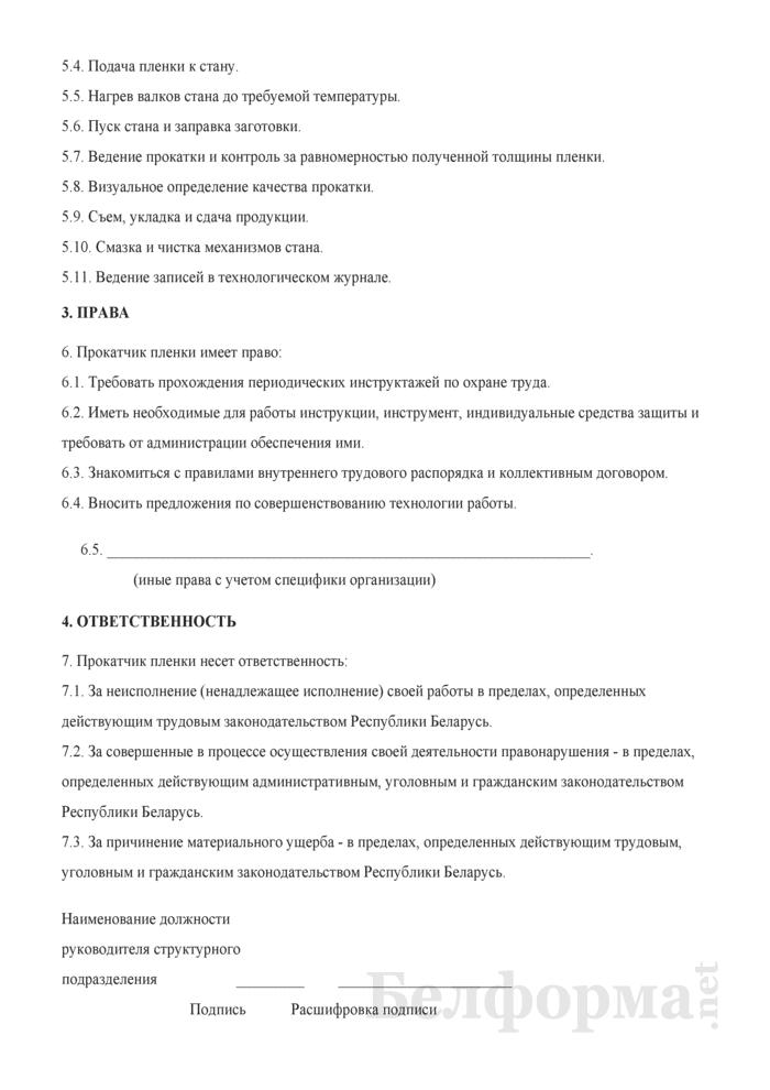 Рабочая инструкция прокатчику пленки (3-й разряд). Страница 2