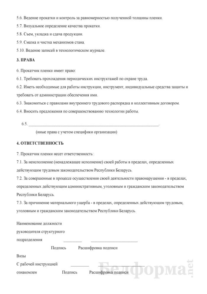 Рабочая инструкция прокатчику пленки (4-й разряд). Страница 2