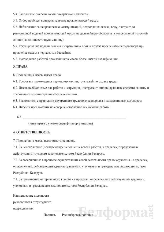 Рабочая инструкция проклейщику массы (3-й разряд). Страница 2