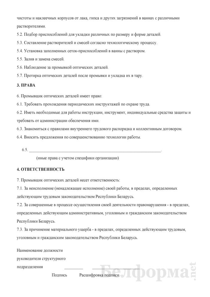 Рабочая инструкция промывщику оптических деталей (2-й разряд). Страница 2
