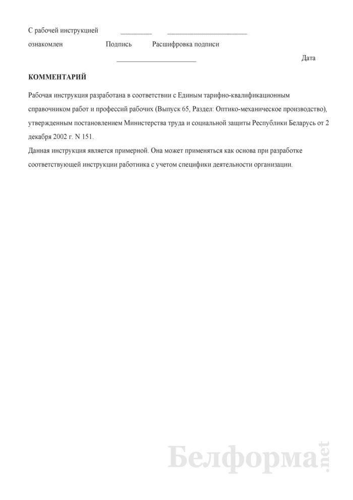 Рабочая инструкция промывщику оптических деталей (3-й разряд). Страница 3