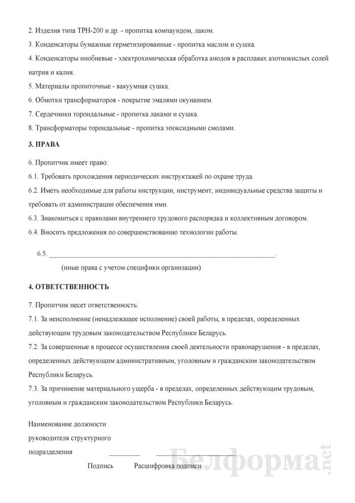 Рабочая инструкция пропитчику (2-й разряд). Страница 2