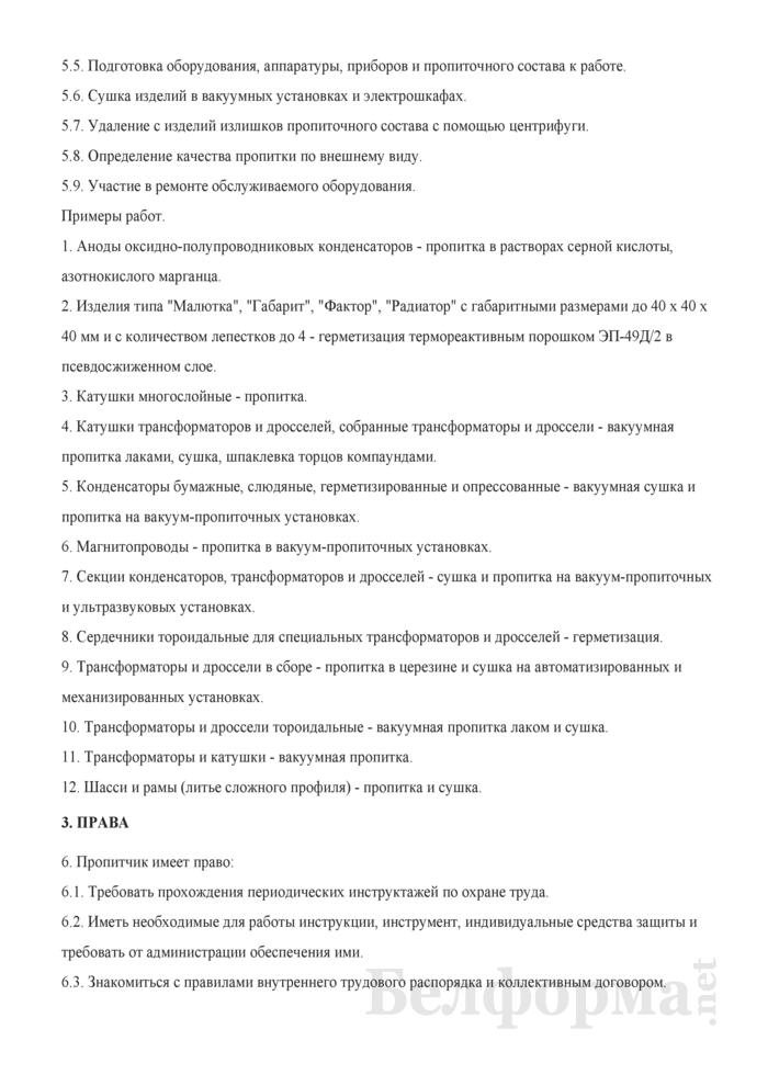Рабочая инструкция пропитчику (3-й разряд). Страница 2