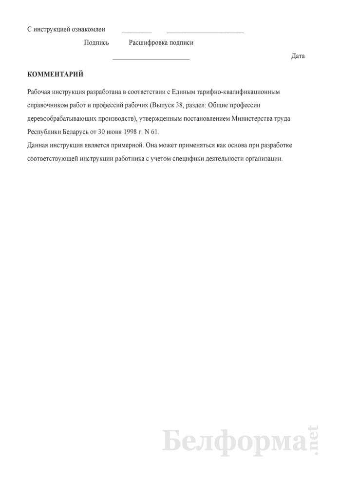 Рабочая инструкция пропитчику пиломатериалов и изделий из древесины (2-й разряд). Страница 3