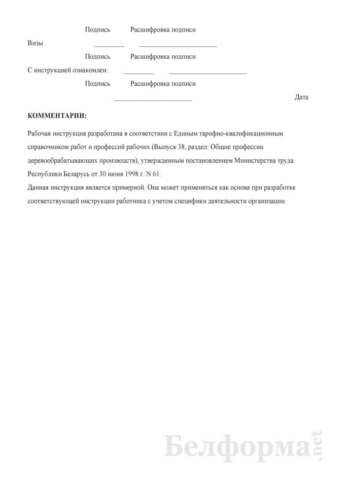 Рабочая инструкция пропитчику пиломатериалов и изделий из древесины (4-й разряд). Страница 3