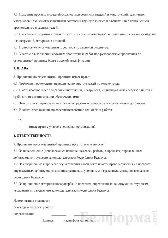 Рабочая инструкция пропитчику по огнезащитной пропитке (2-й разряд). Страница 2