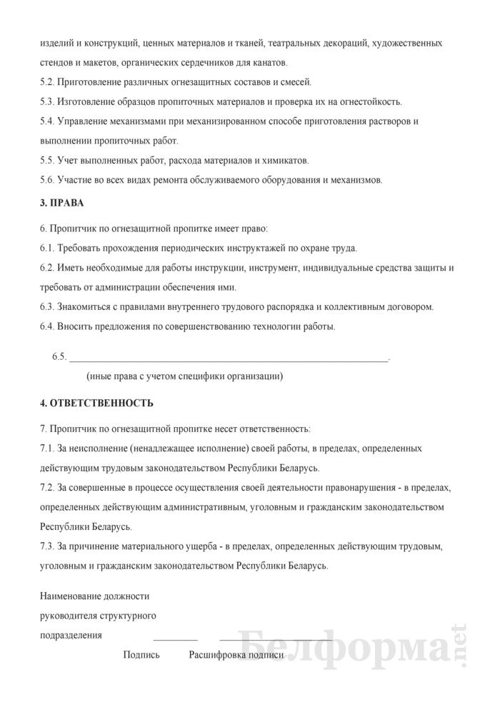 Рабочая инструкция пропитчику по огнезащитной пропитке (3-й разряд). Страница 2