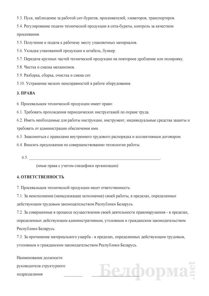 Рабочая инструкция просевальщику технической продукции (3 - 4-й разряды). Страница 2