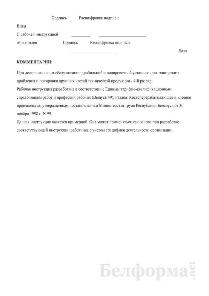 Рабочая инструкция просевальщику технической продукции (3 - 4-й разряды). Страница 3