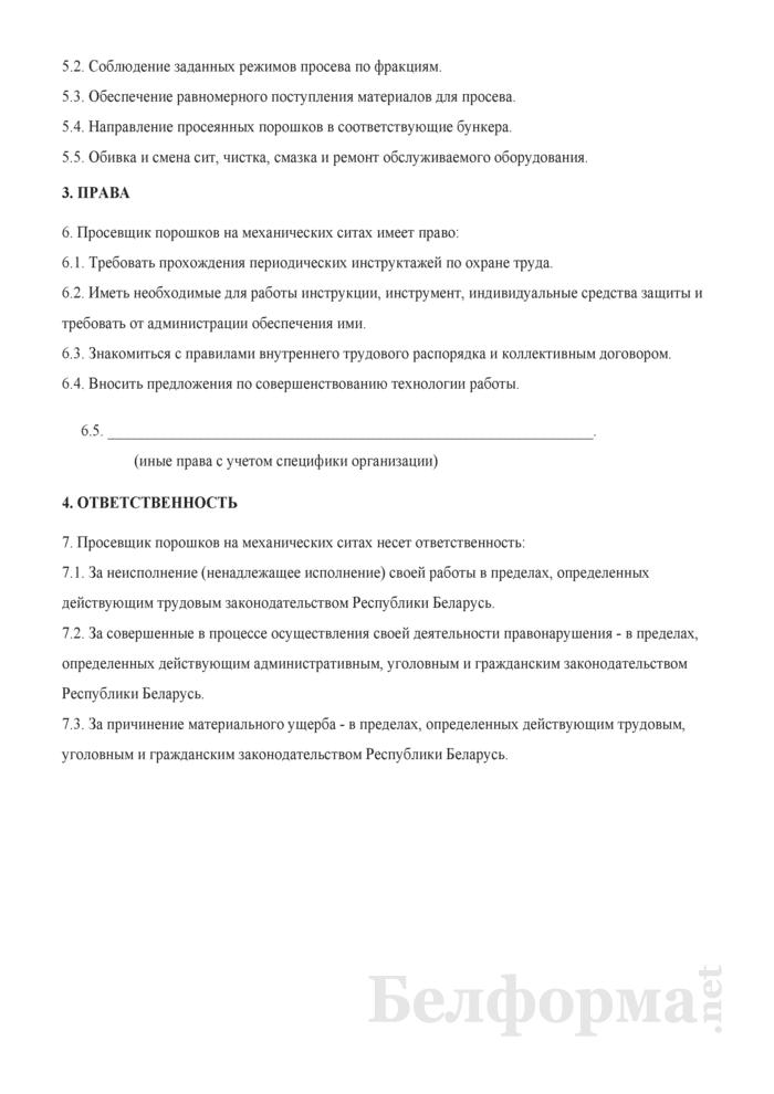 Рабочая инструкция просевщику порошков на механических ситах (2-й разряд). Страница 2