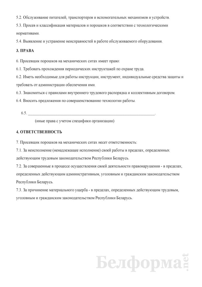 Рабочая инструкция просевщику порошков на механических ситах (3-й разряд). Страница 2