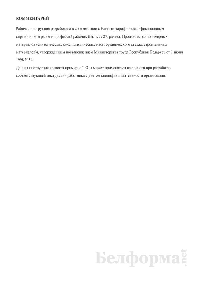 Рабочая инструкция протирщику стеарата кальция (3-й разряд). Страница 3