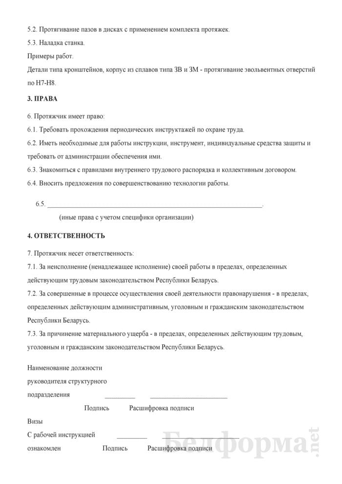 Рабочая инструкция протяжчику (4-й разряд). Страница 2