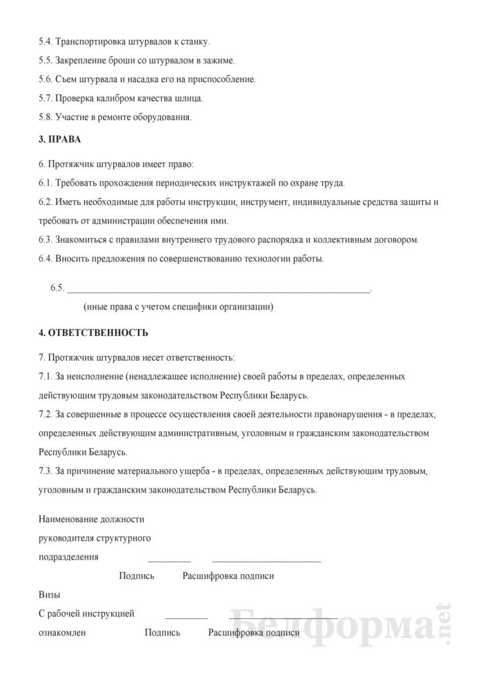 Рабочая инструкция протяжчику штурвалов (3-й разряд). Страница 2